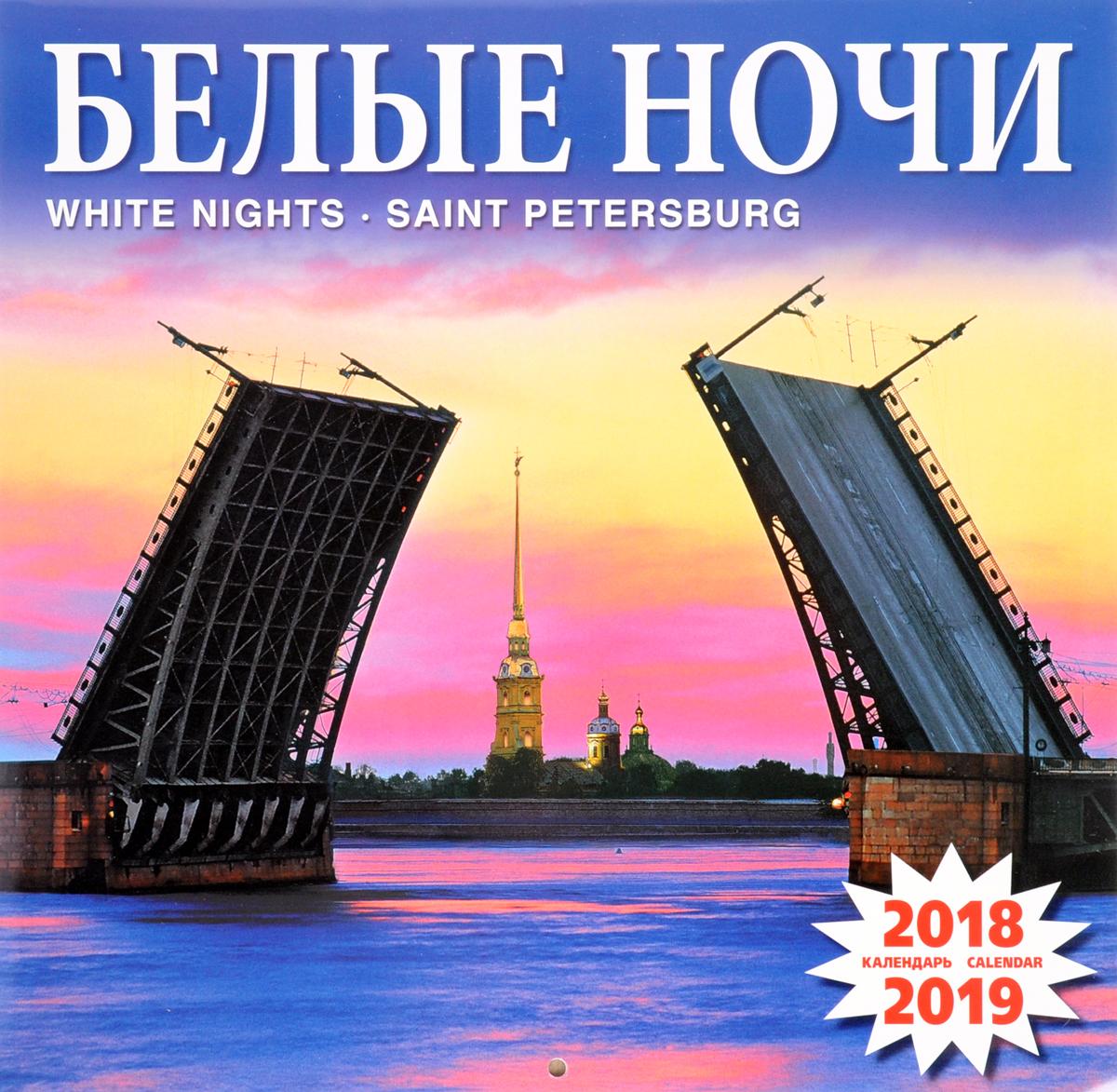 Календарь 2018-2019 (на скрепке). Белые ночи / White Nights календарь на скрепке яркий город 2017г окрестности санкт петербурга 29 28 5см