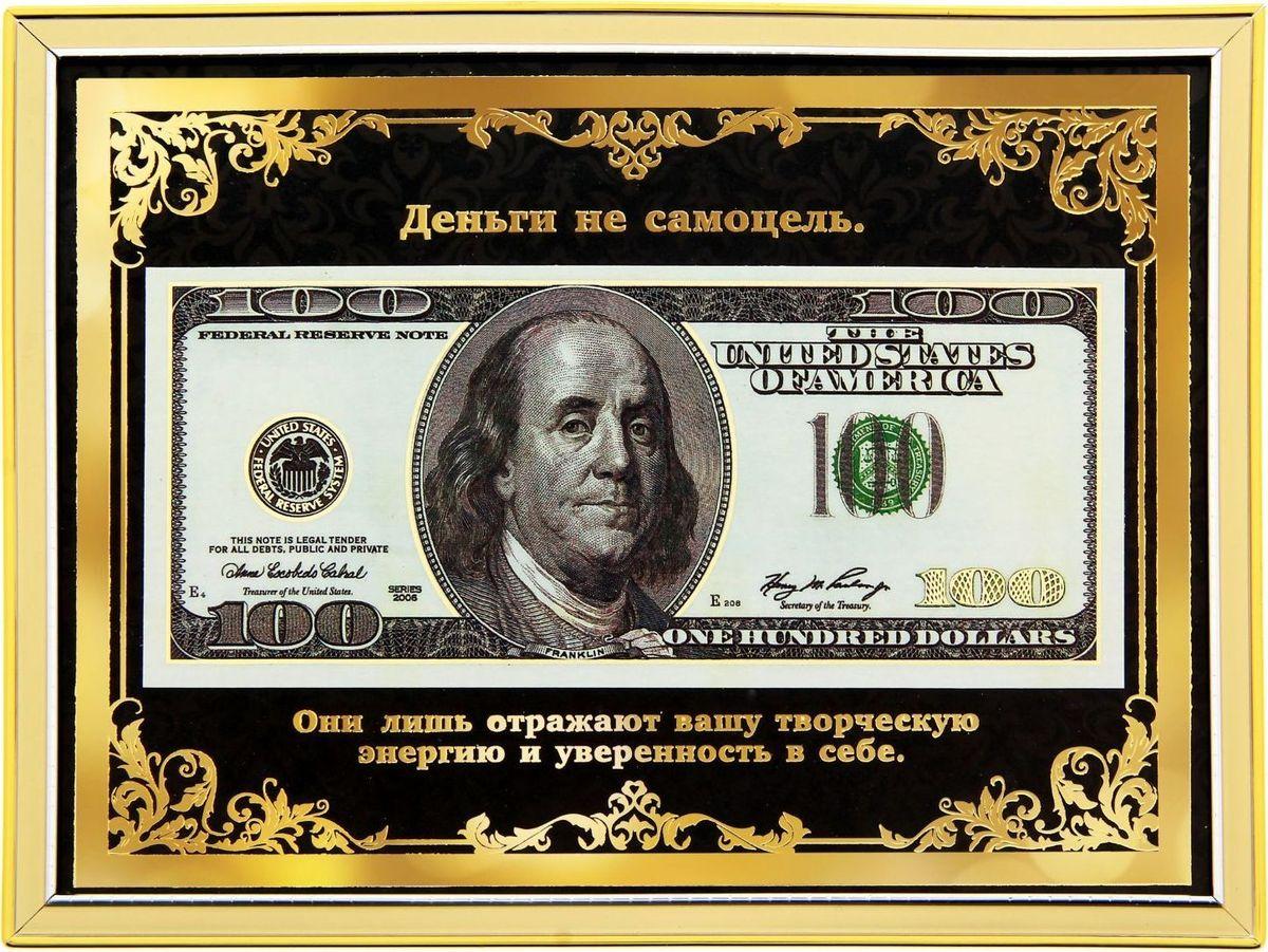 Деньги сувенирные Деньги не самоцель… Купюра 100 долларов, в рамке1243592Талисман для привлечения денег.Деньги в рамке 100$ Деньги не самоцель... — оригинальный сувенир, который станет не только магнитом для денег, но и стильным украшением кабинета или комнаты. Банкнота дополнена ножкой, благодаря которой её можно поставить на стол или полку. Золотистая рамка подчёркивает изящество подарка, а благородство тёмного фона контрастирует с золотой купюрой.