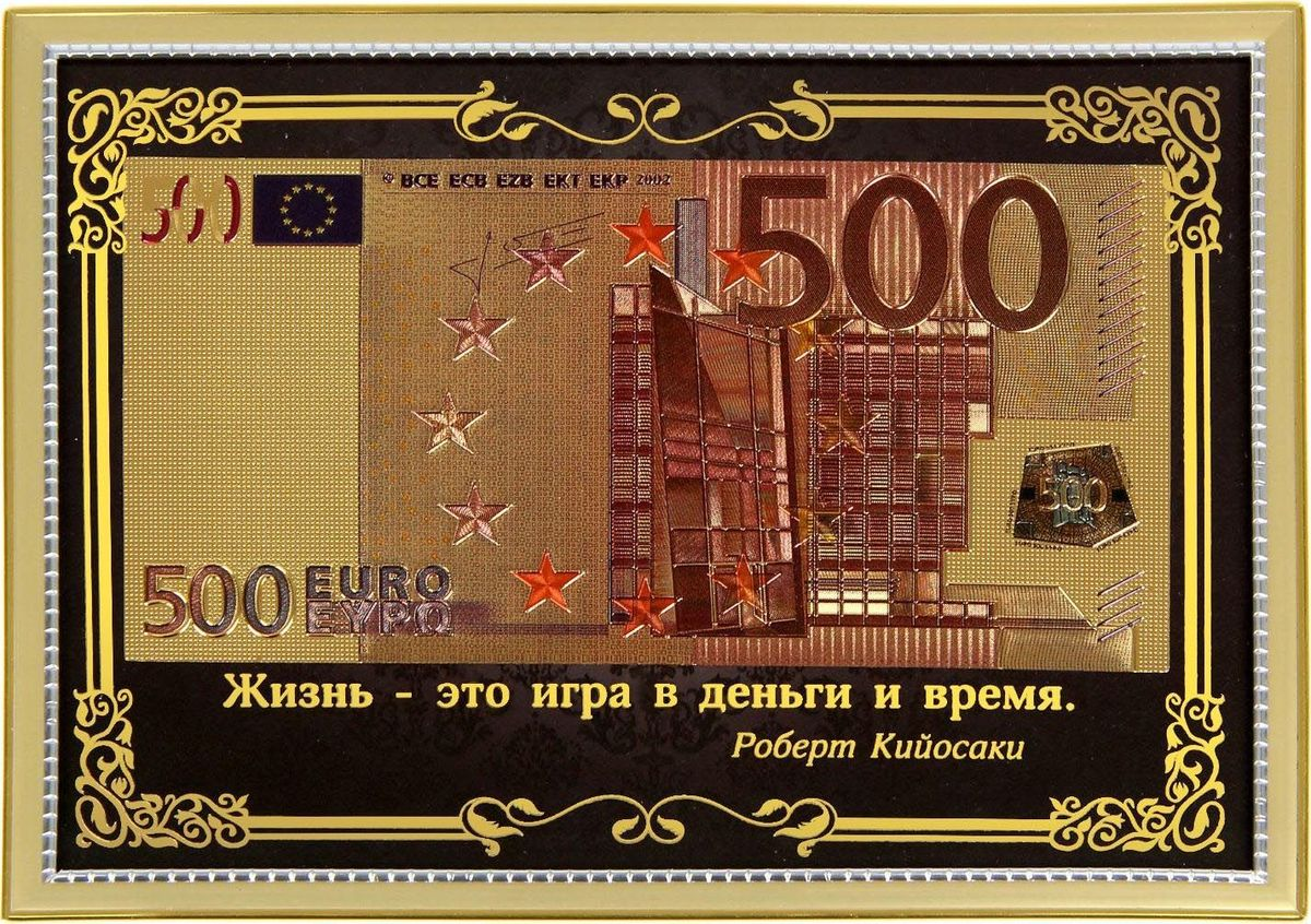 Деньги сувенирные Жизнь - это игра в деньги и время. Купюра 500 евро, в рамке1282618Купюра 500 евро в кашированной рамке - оригинальный сувенир, который станет не толькомагнитом для привлечения прибыли, но и стильным украшением вашего кабинета или дома.Золотистая рамка подчёркивает изящество подарка, а благородство тёмного фонаконтрастирует с золотой купюрой. Рамка дополнена ножкой для удобного размещения на столеили полке.