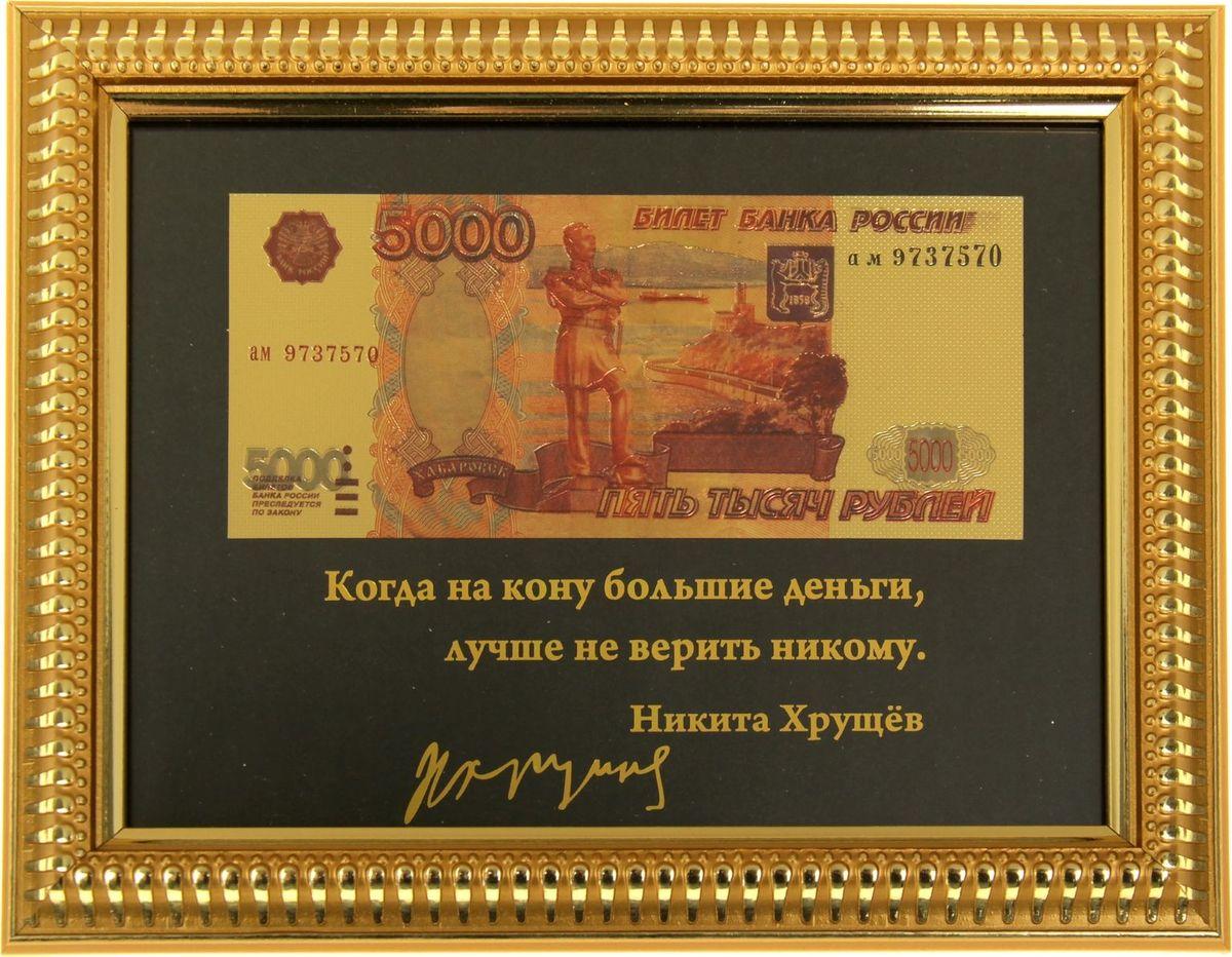 Деньги сувенирные Когда на кону большие деньги. Купюра 5000 рублей, в рамке432818Современный и эстетичный вариант пожелания богатства и процветания это подарочная купюра в изящной рамке. Позолоченная банкнота символизирует достаток и благополучие. Став предметом интерьера, каждый день она будет вдохновлять на то, чтобы двигаться вперед навстречу к успеху. Идеальный подарок для людей, уверенно идущих к своей цели! Сувенирная банкнота станет оригинальным подарком в честь профессиональных достижений или отличным стимулом для создания собственного капитала.