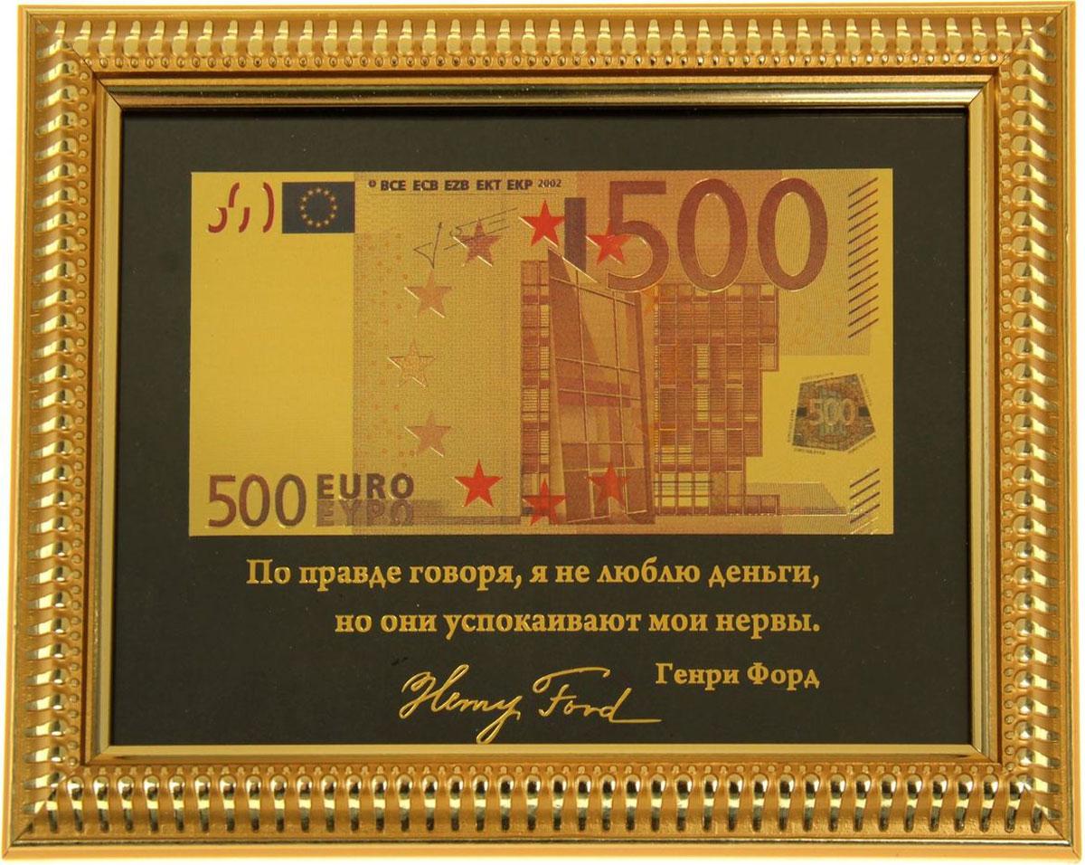 Деньги сувенирные Деньги успокаивают нервы. Купюра 500 евро, в рамке432819Современный и эстетичный вариант пожелания богатства и процветания – это подарочная купюра в изящной рамке. Позолоченная банкнота символизирует достаток и благополучие. Став предметом интерьера, каждый день она будет вдохновлять на то, чтобы двигаться вперед навстречу к успеху. Идеальный подарок для людей, уверенно идущих к своей цели! Сувенирная банкнота станет оригинальным подарком на любой праздник и отличным стимулом для создания собственного капитала.