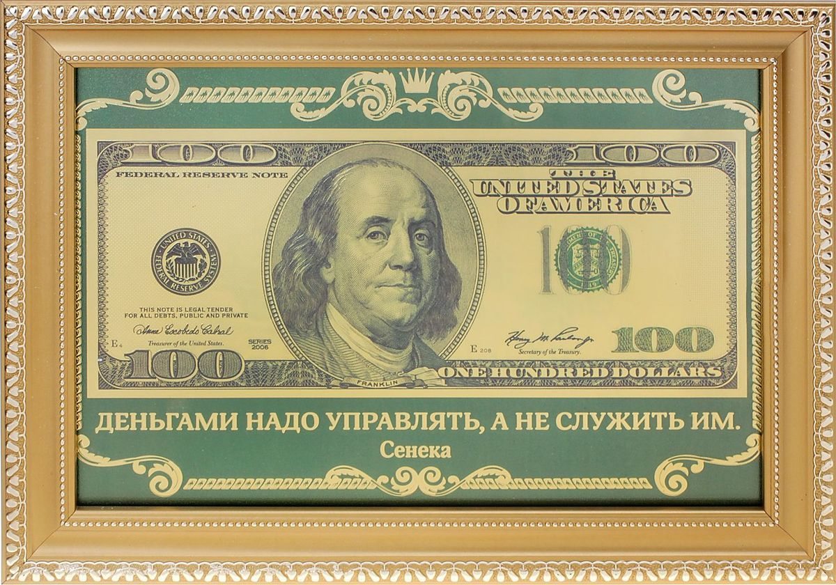 Деньги сувенирные Деньгами надо управлять. Купюра 100 долларов, в рамке595870Эксклюзивная серия Власть денег - оригинальный бизнес-сувенир, который станет не только магнитом для денег, но и стильным украшением кабинета или комнаты. Золотистая рамка с уникальным узором подчеркивает изящество подарка, а благородство темного фона создает великолепный контраст золотой купюре. Купюру можно поставить на стол или повесить на стену.