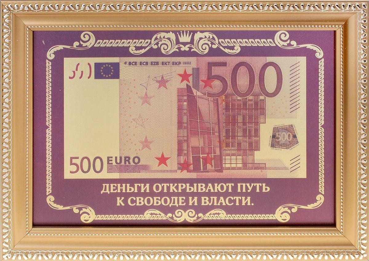Деньги сувенирные Деньги открывают путь к свободе и власти. Купюра 500 евро, в рамке595871Эксклюзивная серия Власть денег - оригинальный бизнес-сувенир, который станет не только магнитом для денег, но и стильным украшением кабинета или комнаты. Золотистая рамка с уникальным узором подчеркивает изящество подарка, а благородство темного фона создает великолепный контраст золотой купюре. Купюру можно поставить на стол или повесить на стену.