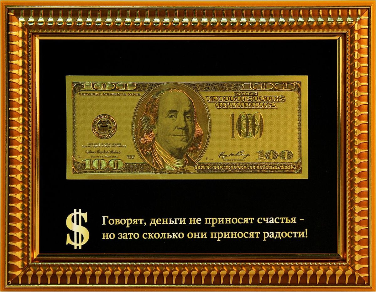 Деньги сувенирные Деньги приносят радость. Купюра 100 долларов, в рамке698475Современный и эстетичный вариант пожелания богатства и процветания – это подарочная купюра в изящной рамке. Позолоченная банкнота символизирует достаток и благополучие. Став предметом интерьера, каждый день она будет вдохновлять на то, чтобы двигаться вперед навстречу к успеху. Идеальный подарок для людей, уверенно идущих к своей цели! Сувенирная банкнота станет оригинальным подарком на любой праздник и отличным стимулом для создания собственного капитала.