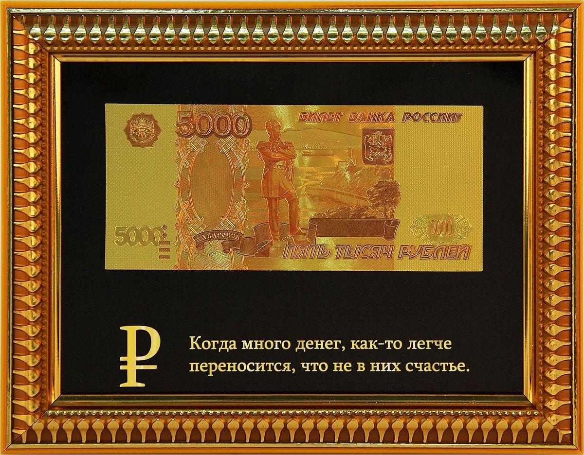 Деньги сувенирные Когда много денег… Купюра 5000 рублей, в рамке. 698477698477Современный и эстетичный вариант пожелания богатства и процветания – это подарочная купюра в изящной рамке. Позолоченная банкнота символизирует достаток и благополучие. Став предметом интерьера, каждый день она будет вдохновлять на то, чтобы двигаться вперед навстречу к успеху. Идеальный подарок для людей, уверенно идущих к своей цели! Сувенирная банкнота станет оригинальным подарком на любой праздник и отличным стимулом для создания собственного капитала.