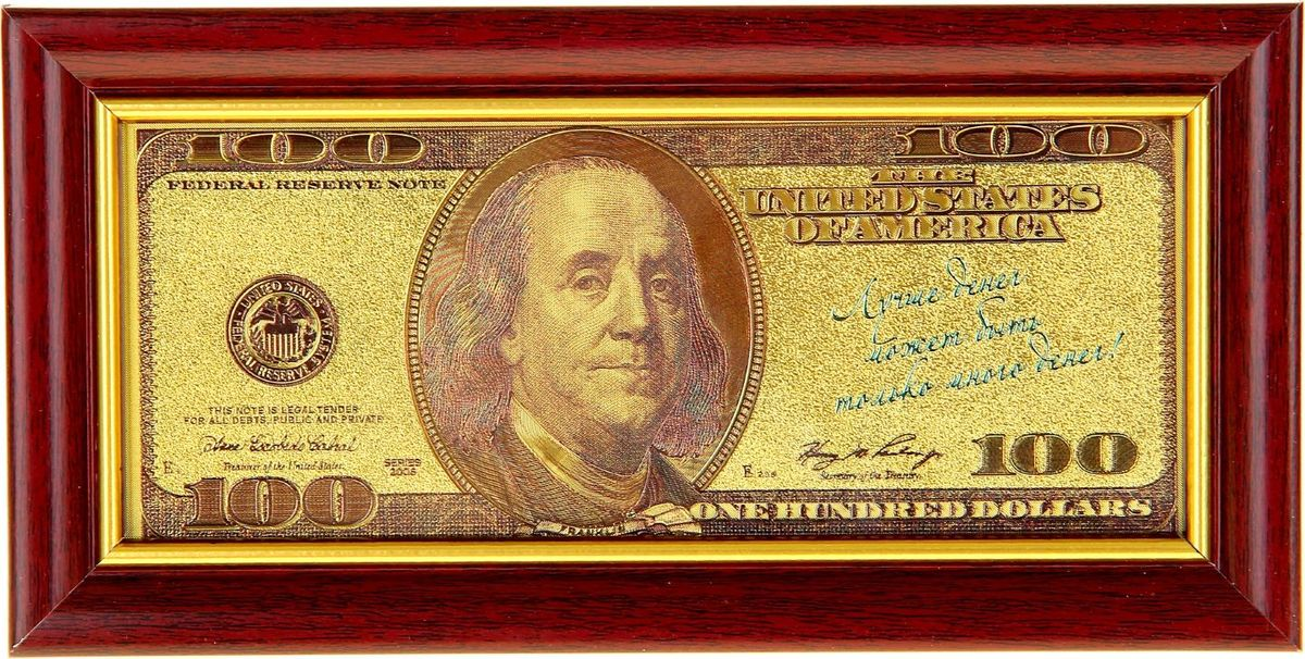 Деньги сувенирные Купюра 100 долларов, в рамке825762Современный и эстетичный вариант пожелания богатства и процветания – это Купюра в рамке 100 долларов. Позолоченная банкнота символизирует достаток и благополучие. Став предметом интерьера, каждый день она будет вдохновлять на то, чтобы двигаться вперед навстречу к успеху. Купюра в рамке продается в подарочной упаковке, на обороте которой написана цитата. Идеальный подарок для людей, уверенно идущих к своей цели! Сувенирная банкнота станет оригинальным подарком в честь профессиональных достижений или отличным стимулом для создания собственного капитала.