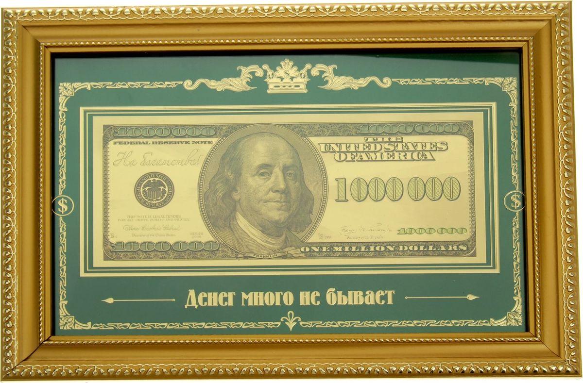 Деньги сувенирные Денег много не бывает. Купюра 1 миллион долларов, в рамке887002Современный и эстетичный вариант пожелания богатства и процветания – это подарочная купюра в изящной рамке. Позолоченная банкнота символизирует достаток и благополучие. Цитата под купюрой является отличным стимулом для создания собственного капитала. Купюра в рамке продается в подарочной упаковке, на обороте которой написана цитата. Став предметом интерьера, каждый день она будет вдохновлять на то, чтобы двигаться вперед навстречу к успеху. Идеальный подарок для людей, уверенно идущих к своей цели!