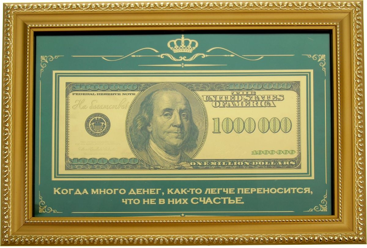 Деньги сувенирные Когда много денег. Купюра 1 миллион долларов, в рамке887003Современный и эстетичный вариант пожелания богатства и процветания – это подарочная купюра в изящной рамке. Позолоченная банкнота символизирует достаток и благополучие. Цитата под купюрой является отличным стимулом для создания собственного капитала. Купюра в рамке продается в подарочной упаковке, на обороте которой написана цитата. Став предметом интерьера, каждый день она будет вдохновлять на то, чтобы двигаться вперед навстречу к успеху. Идеальный подарок для людей, уверенно идущих к своей цели!