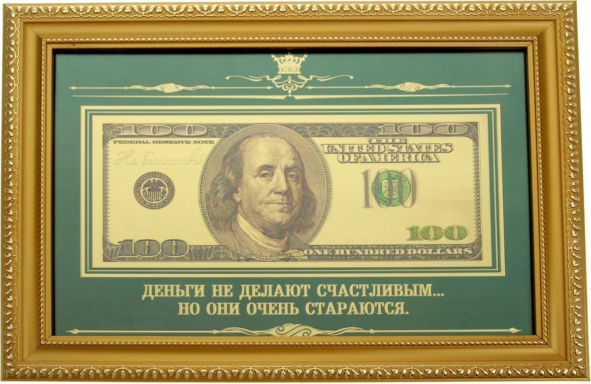 Деньги сувенирные Деньги стараются. Купюра 100 долларов, в рамке887004Современный и эстетичный вариант пожелания богатства и процветания – это подарочная купюра в изящной рамке. Позолоченная банкнота символизирует достаток и благополучие. Цитата под купюрой является отличным стимулом для создания собственного капитала. Купюра в рамке продается в подарочной упаковке, на обороте которой написана цитата. Став предметом интерьера, каждый день она будет вдохновлять на то, чтобы двигаться вперед навстречу к успеху. Идеальный подарок для людей, уверенно идущих к своей цели!