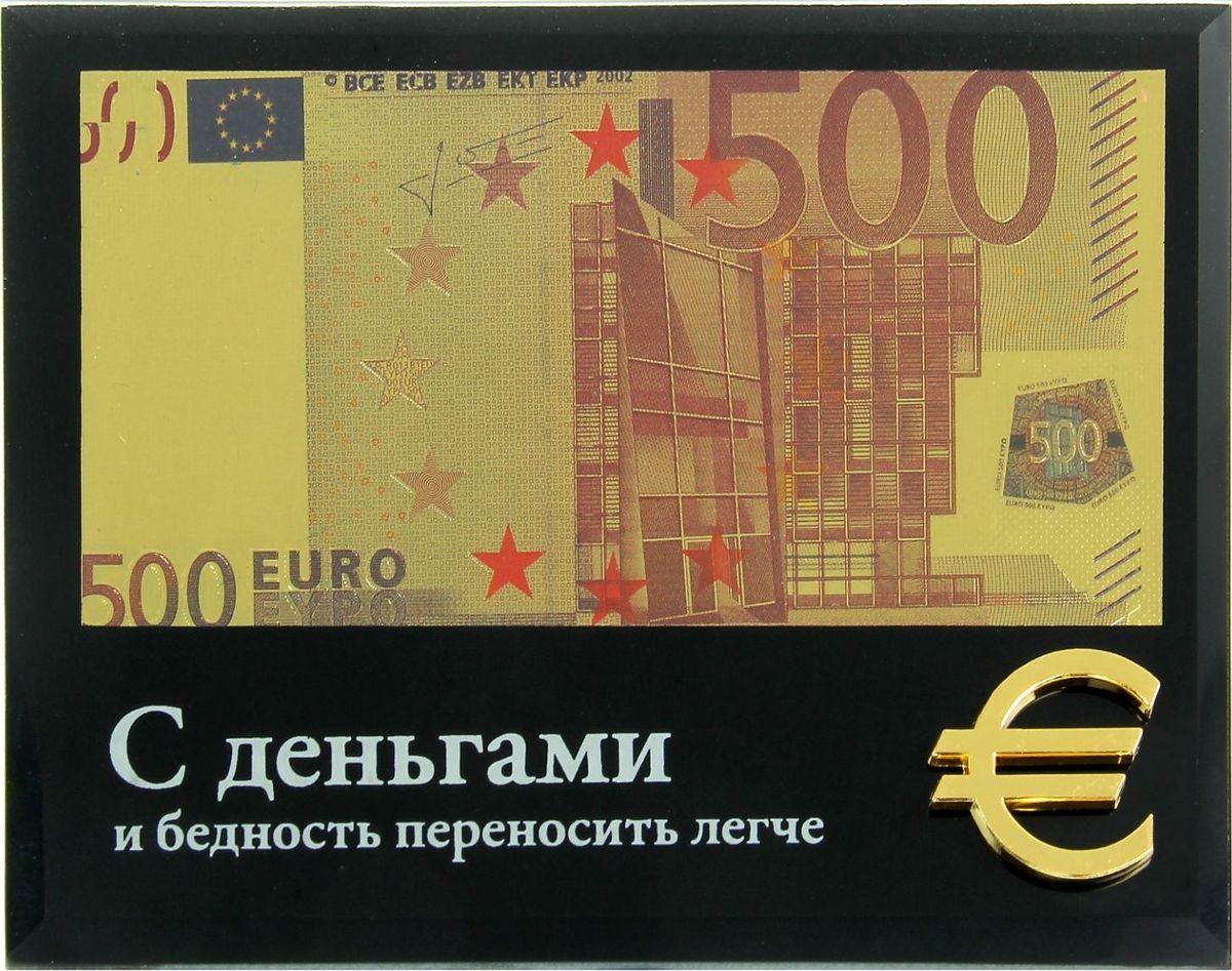 Деньги сувенирные С деньгами легче. Купюра 500 евро, в рамке910193Современный и эстетичный вариант пожелания богатства и процветания – это подарочная купюра в изящной стеклянной рамке. Позолоченная банкнота символизирует достаток и благополучие, а мотивирующая фраза вдохновляет на новые свершения. Став предметом интерьера, каждый день она будет вдохновлять на то, чтобы двигаться вперед навстречу к успеху. Идеальный подарок для людей, уверенно идущих к своей цели! Сувенирная банкнота станет оригинальным подарком в честь профессиональных достижений или отличным стимулом для создания собственного капитала.