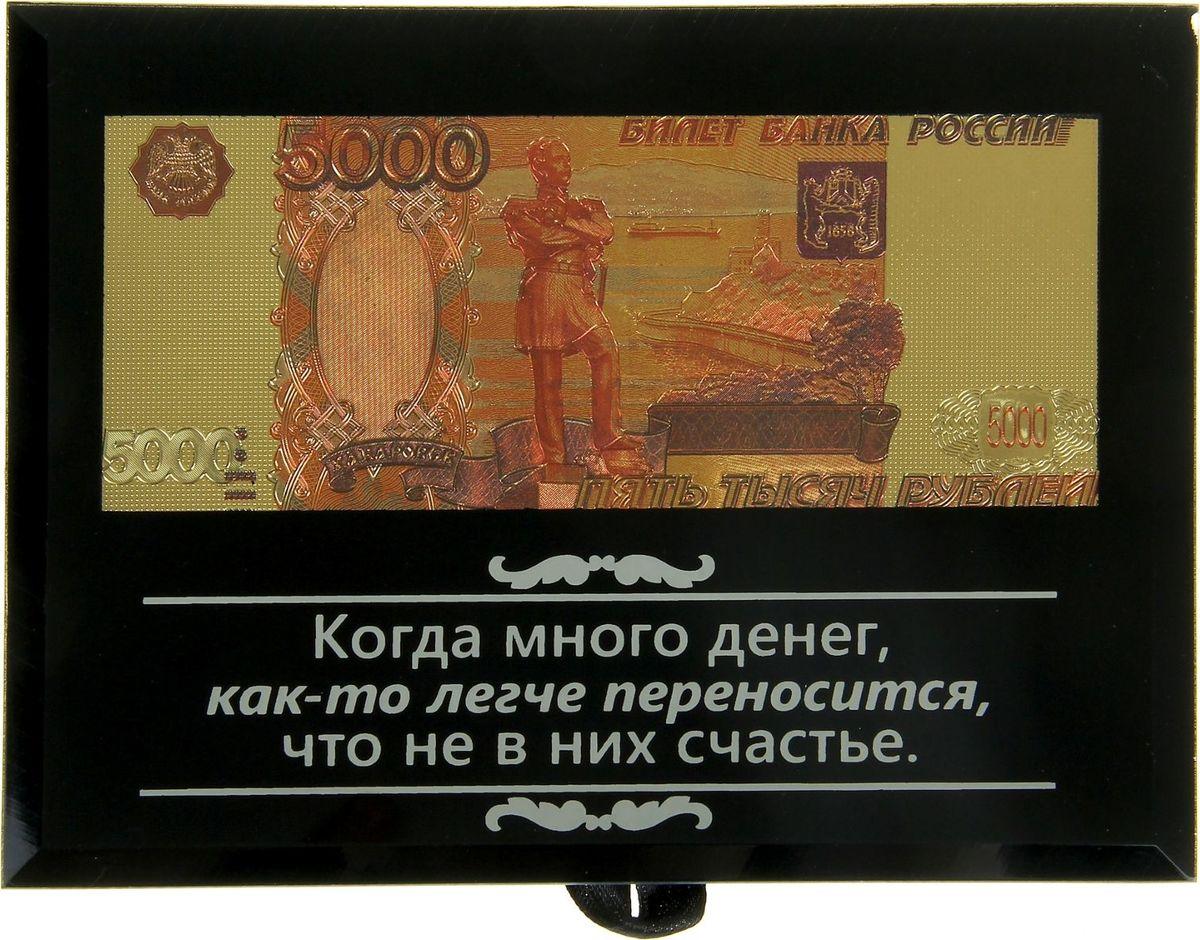 Деньги сувенирные Когда много денег… Купюра 5000 рублей, в рамке. 910194910194Оригинальный и эстетичный вариант пожелания богатства и процветания – это подарочная купюра 5000 рублей в рамке Когда много денег.... Блестящая банкнота символизирует достаток и благополучие, обрамлена элегантным черным стеклом, что еще выгоднее подчеркивает сияние золота. Став интересным акцентом в вашем домашнем или офисном интерьере, каждый день она будет вдохновлять на то, чтобы двигаться вперед навстречу к успеху. Идеальный подарок для людей, уверенно идущих к своей цели! Сувенирная банкнота станет оригинальным подарком в честь профессиональных достижений или отличным стимулом для создания собственного капитала. Преподносится в дизайнерской коробочке с пожеланиями процветания и богатства.