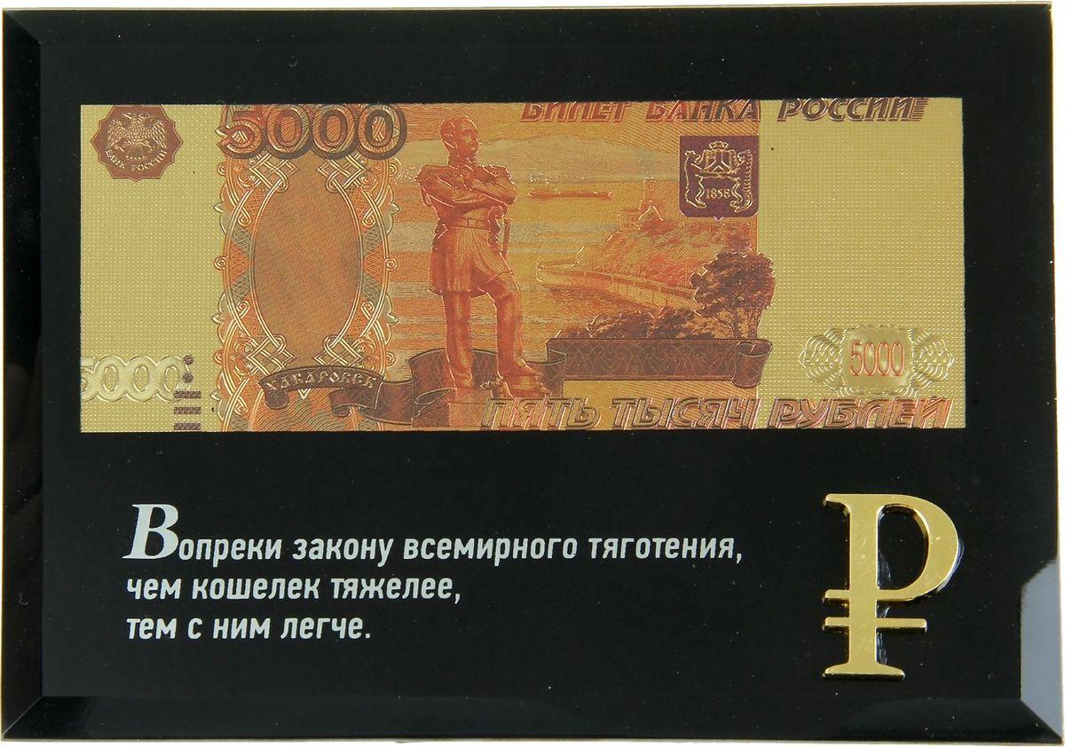 Деньги сувенирные Вопреки закону… Купюра 5000 рублей, в рамке910195Современный и эстетичный вариант пожелания богатства и процветания – это подарочная купюра в изящной стеклянной рамке. Позолоченная банкнота символизирует достаток и благополучие, а мотивирующая фраза вдохновляет на новые свершения. Став предметом интерьера, каждый день она будет вдохновлять на то, чтобы двигаться вперед навстречу к успеху. Идеальный подарок для людей, уверенно идущих к своей цели! Сувенирная банкнота станет оригинальным подарком в честь профессиональных достижений или отличным стимулом для создания собственного капитала.