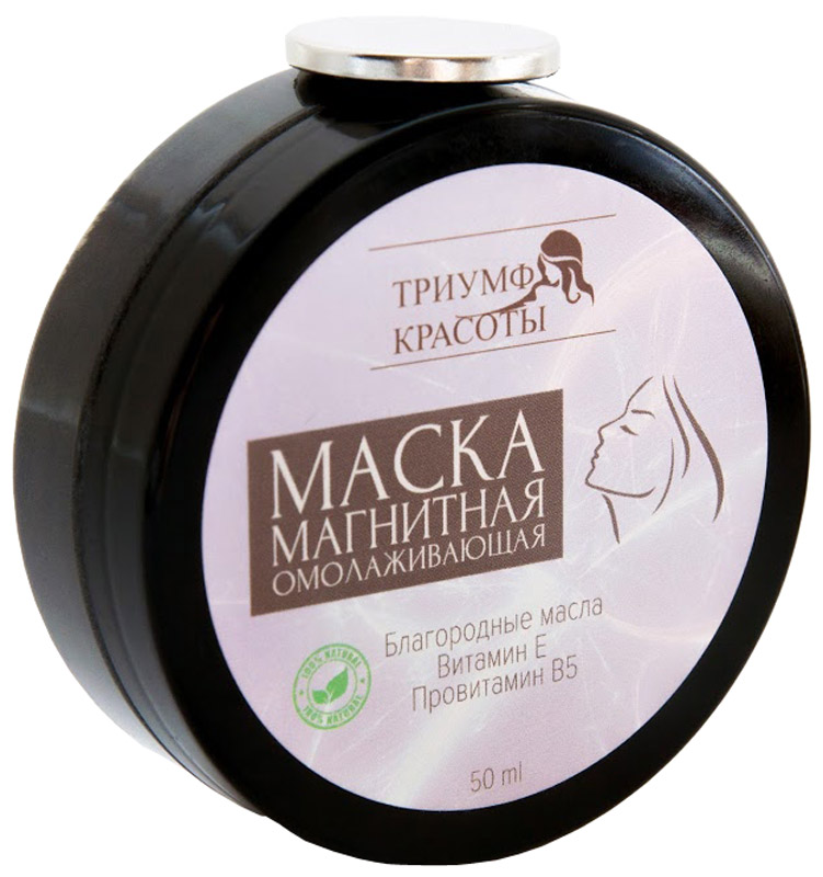 Триумф Красоты Магнитная маска омолаживающая, 50 мл0132Омолаживающая магнитная маска для лица (магнит в комплекте).Это омолаживающее действие 3 в 1:1 - воздействие за счет магнитного поля;2 - воздействие за счет благородных масел:3 - воздействие за счет витаминов.Магнитное поле, образованное под воздействием косметического металла и магните, который снимает маску:- ускоряет и возобновляет выработку коллагена - основного вещества, отвечающего за эластичность и упругость кожи;- уменьшает отек тканей;- улучшает состояние водной среды кожи;- повышает текучесть крови в кожном покрове, улучшая кожный обмен веществ;- устраняет спазм и расслабляет мышцы лица;- улучшает питание тканей и микроциркуляцию крови;- восстанавливает процесс разрушения в клетках, позволяя организму начать регенерацию тканей в месте воздействия.
