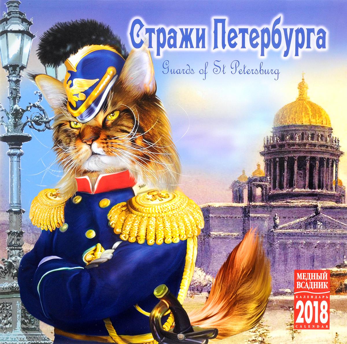 Календарь 2018 (на скрепке). Стражи Петербурга / Guards of St Petersburg