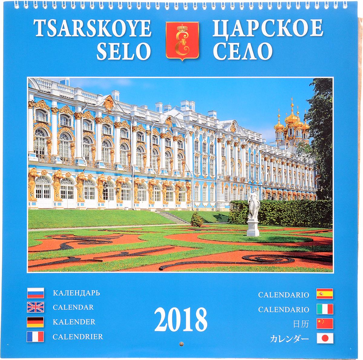 Календарь 2018 (на спирали). Царское Село