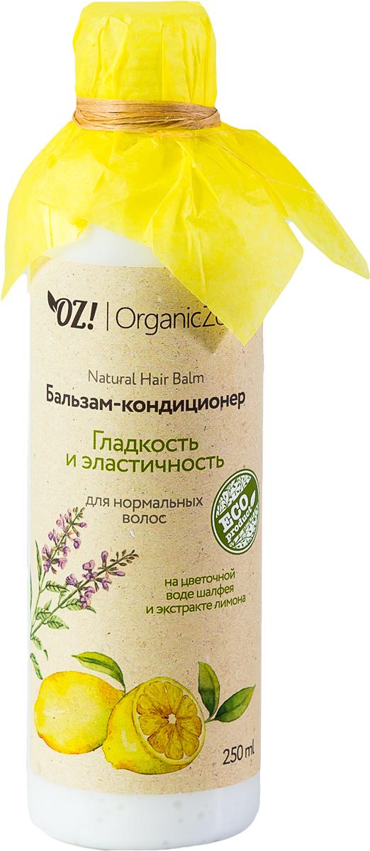 OrganicZone Бальзам для нормальных волос Гладкость и эластичность, 250 мл4603727875676Цветочные воды шалфея, розы, сосны придают блеск волосам, делают их мягкими и послушными, облегчают расчесывание. Экстракт лимона тонизирует кожу головы, способствует укреплению волос, придавая им сияние. Масло зародышей пшеницы укрепляет и питает волосы, восстанавливает их естественный вид.