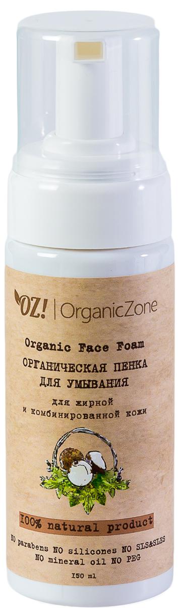 OrganicZone Органическое пенка для умывания для жирной и комбинированной кожи, 150 мл дезодоранты organiczone дезодорант