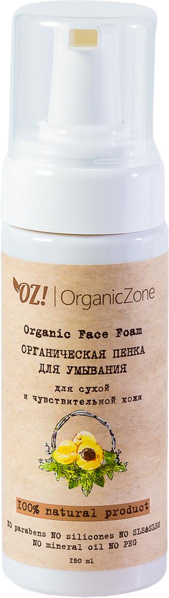 OrganicZone Органическая пенка для умывания для сухой и чувствительной кожи, 150 мл дезодоранты organiczone дезодорант