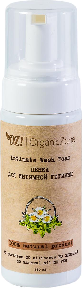 OrganicZone Органическая пенка для интимной гигиены, 150 мл organiczone цветочная вода шалфея 50 мл