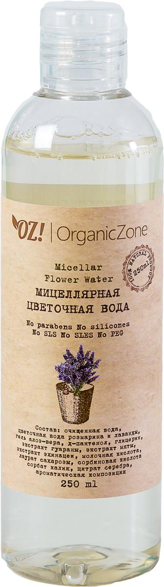 OrganicZone Мицеллярная цветочная вода, 250 мл4626018133552Молочная кислота в составе мицеллярной воды мягко отшелушивает омертвевшие клетки и смягчает огрубевшую кожу, гель алоэ-вера увлажняет кожу и снимает раздражение.