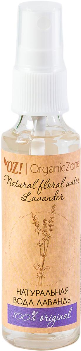 OrganicZone Цветочная вода Лаванды, 50 мл organiczone цветочная вода розмарина 50 мл