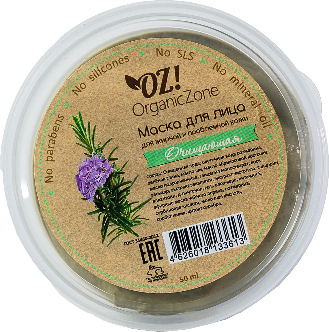OrganicZone Маска для лица Очищающая для жирной и проблемной кожи, 50 мл4626018133613Зеленая глина помогает бороться с высыпаниями. В сочетании с эфирным маслом розмарина убирает следы от акне. Эфирное масло чайного дерева сужает поры, снимает раздражение, нормализует работу сальных желез.