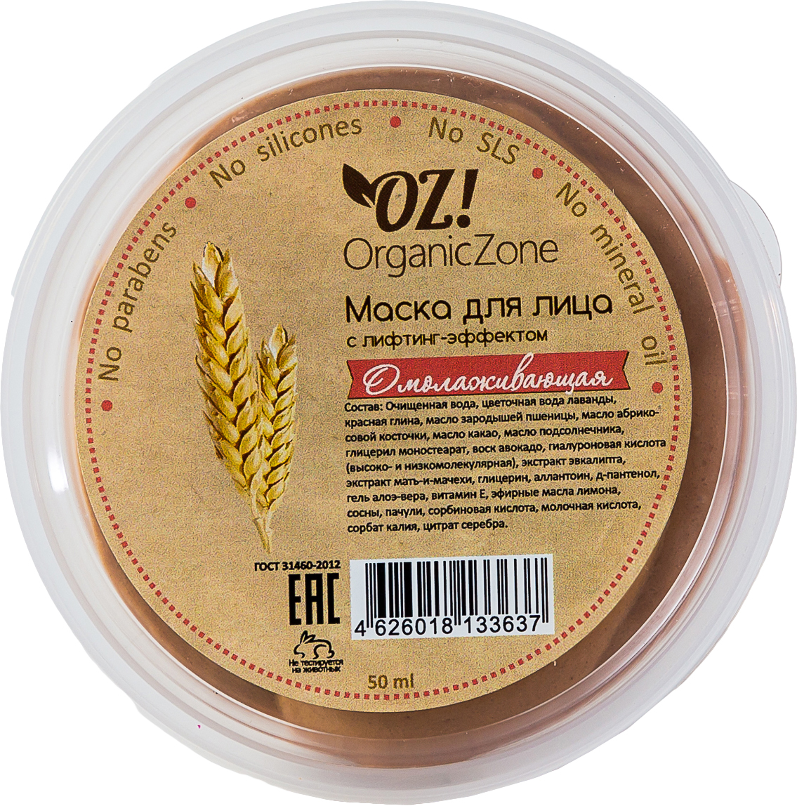 OrganicZone Маска для лица Омолаживающая с лифтинг-эффектом, 50 мл4626018133637Красная глина подтягивает кожу лица, успокаивает раздраженную кожу и разглаживает мимические морщины. Содержащиеся в оливковом масле витамины A, Е, Д, К продлевают молодость кожи.