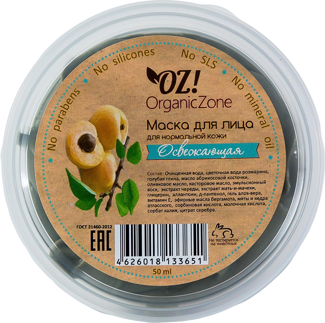 OrganicZone Маска для лица Освежающая, 50 мл4626018133651Голубая глина помогает выводить из кожи токсины. Оливковое масло и масло абрикосовых косточек способствуют нормализации работы клеток кожи. Маска очищает, тонизирует, придает коже здоровый вид.