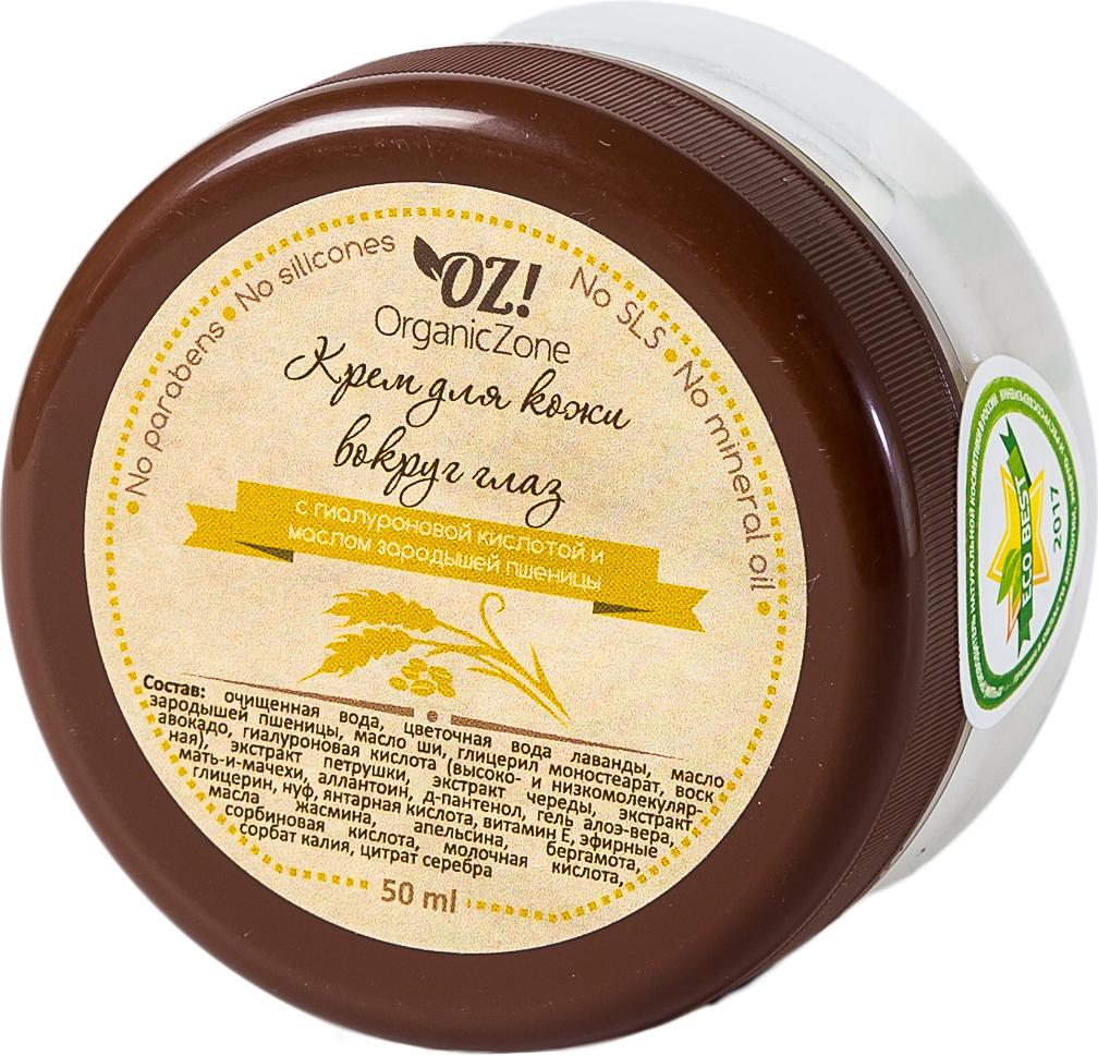OrganicZone Крем для кожи вокруг глаз с гиалуроновой кислотой и маслом зародышей пшеницы, 50 мл тоники organiczone цветочная вода шалфея