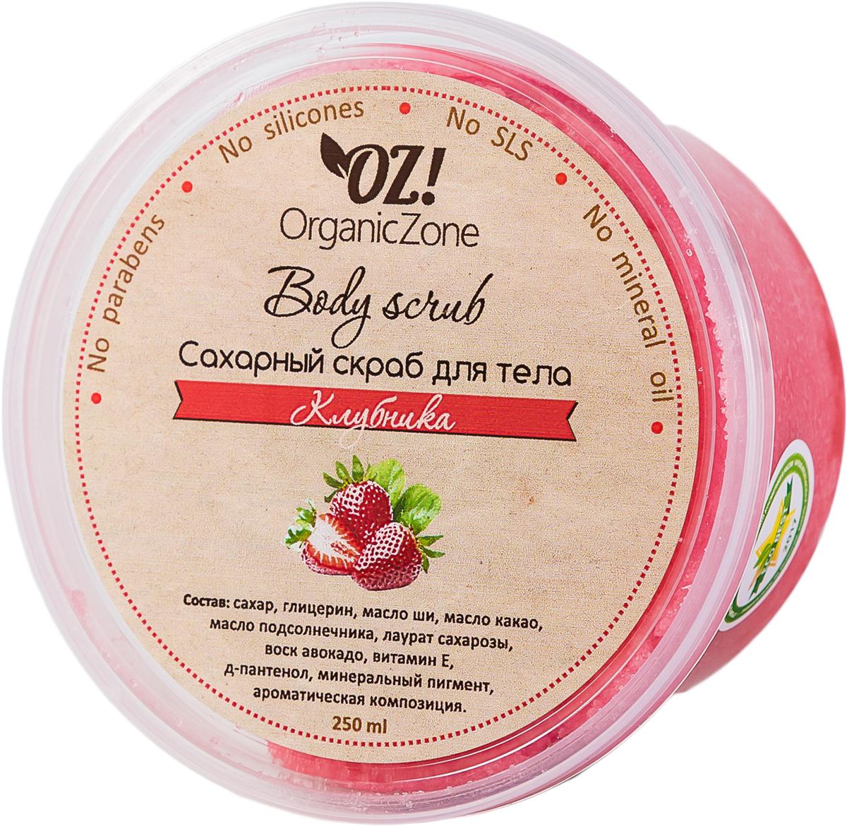 OrganicZone Сахарный скраб для тела Клубника, 250 мл4626018133811Отшелушивает, смягчает, разглаживает и очищает кожу, улучшает кровообращение. Натуральные масла ши и какао насыщают кожу витаминами и минералами, увлажняют и восстанавливают защитные функции эпидермиса. Кожа приобретает чувственную нежность, здоровое сияние и бархатистость.