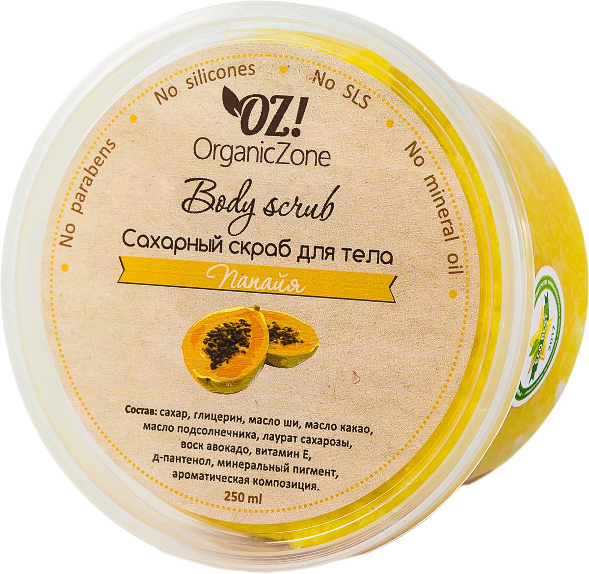 OrganicZone Сахарный скраб для тела Папайя, 250 мл4626018133828Скраб Папайя прекрасно тонизирует и улучшает обмен веществ, выводит из организма токсины, очищает кожу от ороговевших клеток, открывает поры и улучшает циркуляцию крови. Масло ши обладает защитными, регенерирующими и смягчающими свойствами, стимулирует синтез коллагена.