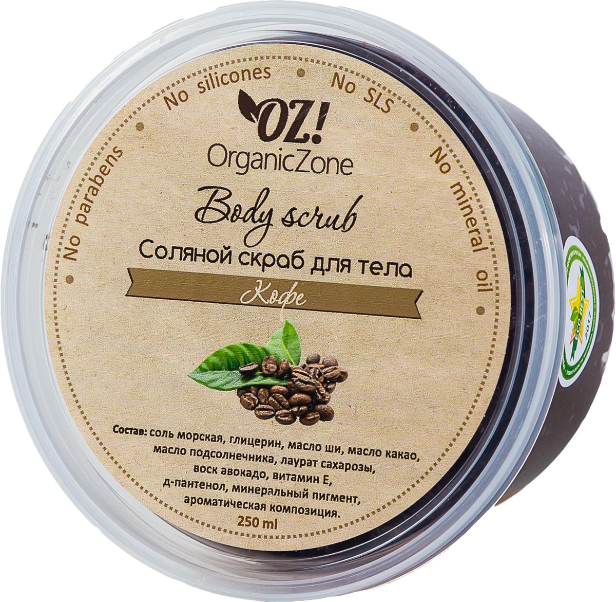 OrganicZone Cоляной скраб для тела Кофе, 250 мл4626018133842Скраб для тела Кофе удаляет омертвевшие клетки и стимулирует клеточную активность, тонизирует и разглаживает кожу.
