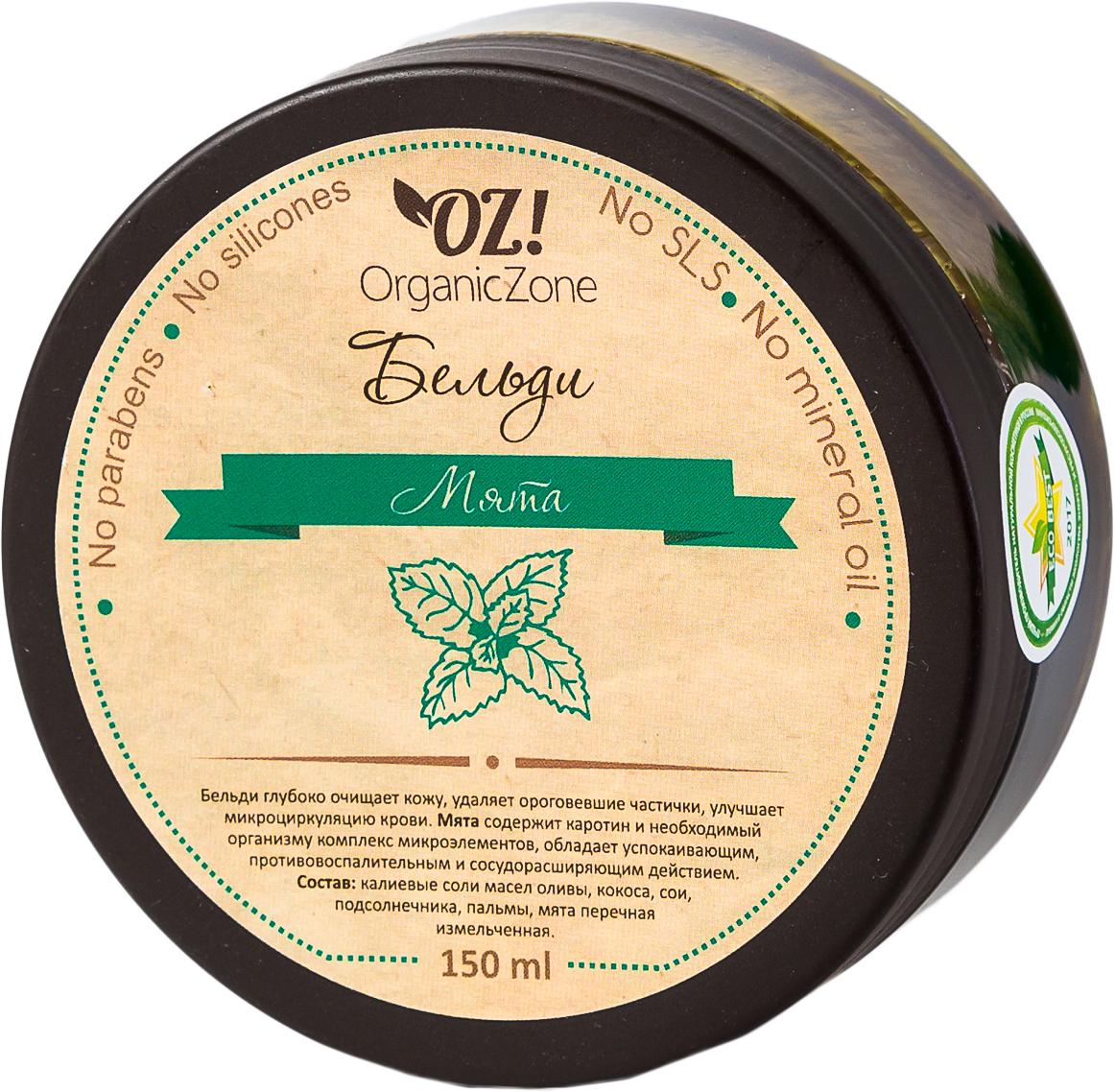 OrganicZone Бельди Мята, 150 мл4626018133910Глубоко очищает кожу, удаляет ороговевшие частички, улучшает микроциркуляцию крови. Мята содержит каротин и необходимый организму комплекс микроэлементов, обладает успокаивающим, противовоспалительным и сосудорасширяющим свойствами.