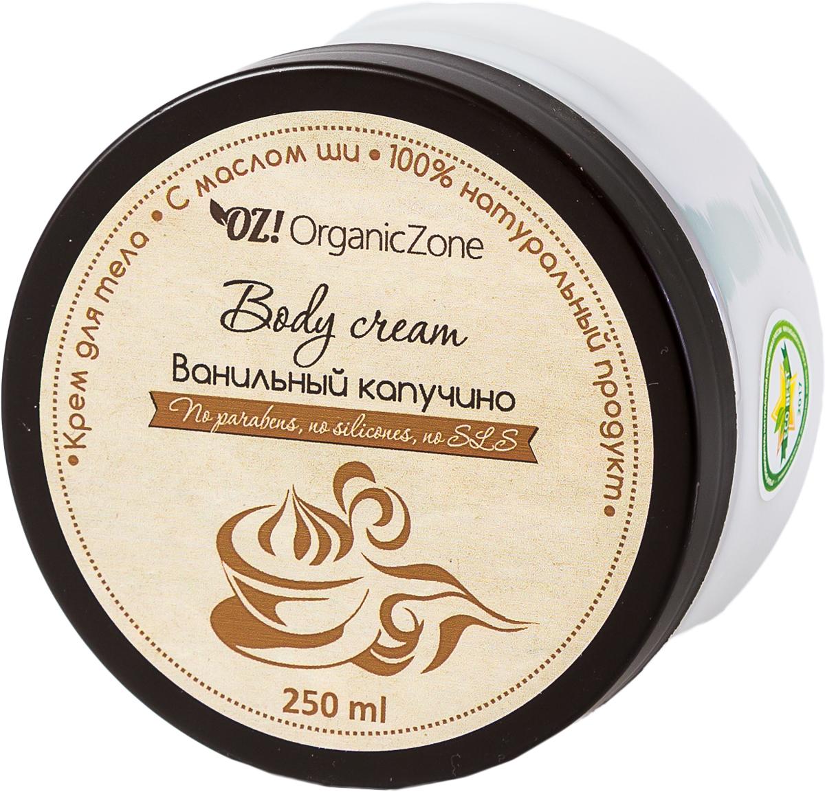 OrganicZone Крем для тела Ванильный капучино, 250 мл4626018133934Натуральный крем из лучших природных ингредиентов это поистине королевское средство для ухода за кожей! Аромат ванили один из самых сильных афродизиаков.Масло ши устраняет сухость кожи, придает эластичность и мягкость.Масло какао - обеспечивает полноценное питание. Масло кокоса, зародышей пшеницы, абрикосовых косточек предохраняют кожу от преждевременного увядания. Аллантоин, гель алоэ-вера - мощные растительные увлажнители, натуральные целительные компоненты. Д пантенол стимулирует регенерацию кожи, оказывает противовоспалительное действие.