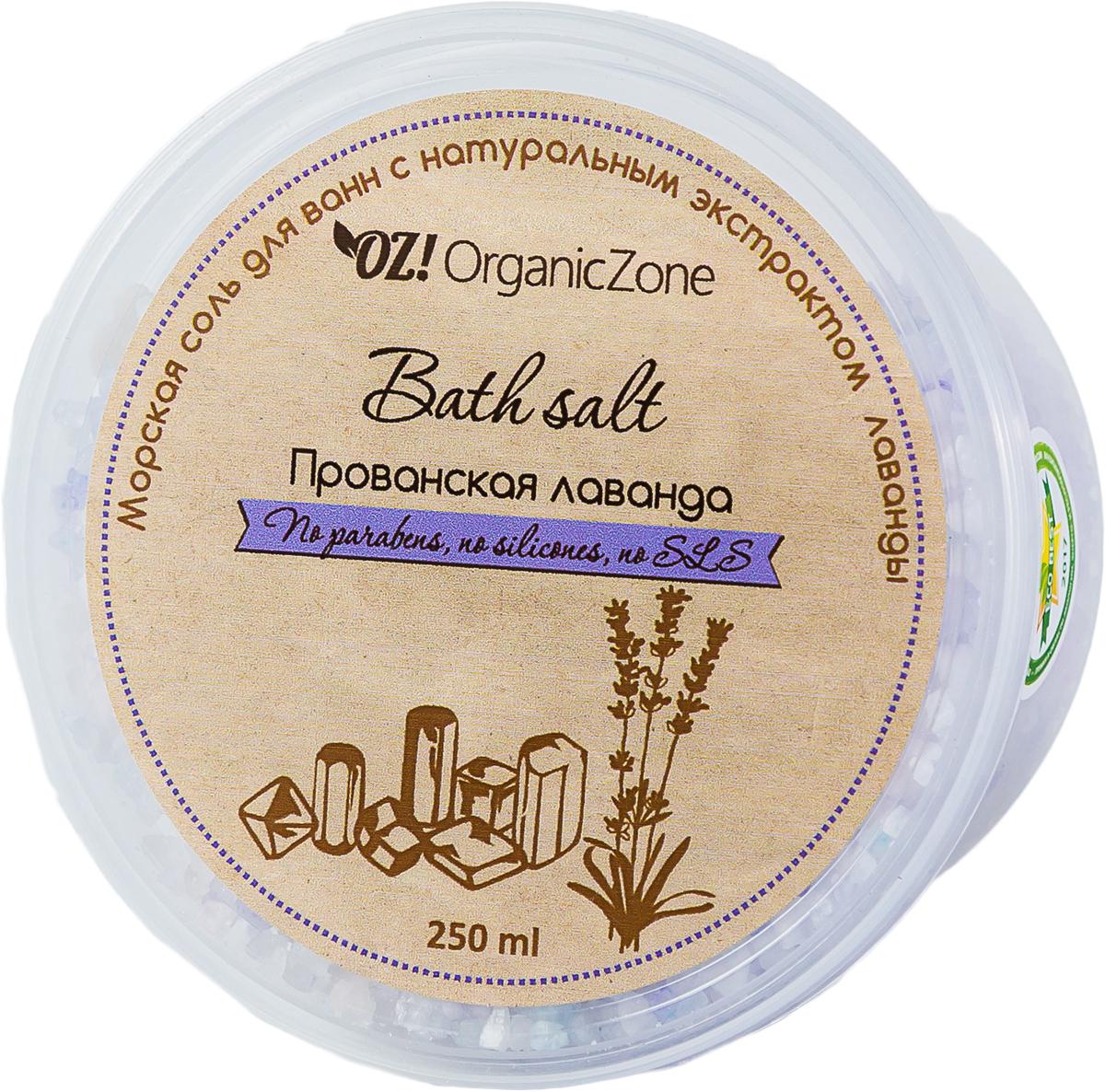 OrganicZone Морская соль для ванн Прованская лаванда, 250 мл4626018134139Обладает успокаивающими, противовоспалительными, балансирующими и укрепляющими свойствами. Частицы соли пропитаны специальным составом из масел в сочетании с витамином E, который делает кожу красивой и сияющей.