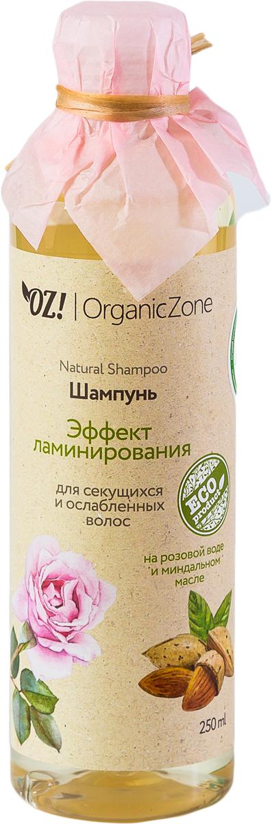 OrganicZone Шампунь для секущихся и ослабленных волос Эффект ламинирования, 250 мл4665301124259Миндальное масло природное средство для достижения эффекта ламинирования волос. Проникает в структуру поврежденного волоса, заполняя чешуйки и разглаживая его текстуру. Вода из лепестков роз оказывает восстанавливающее действие на кожу головы, способствуя усилению кровоснабжения, росту и укреплению волос. Масло кокоса интенсивно питает кожу головы и волосы, возвращая им природную силу. Комплекс витаминов А, С и Е укрепляет волосы, устраняет ломкость и сухость. Экстракт лотоса хорошо подходит для поврежденных волос обволакивает, делает их более мягкими и шелковистыми, одновременно защищая волосы от внешних факторов.