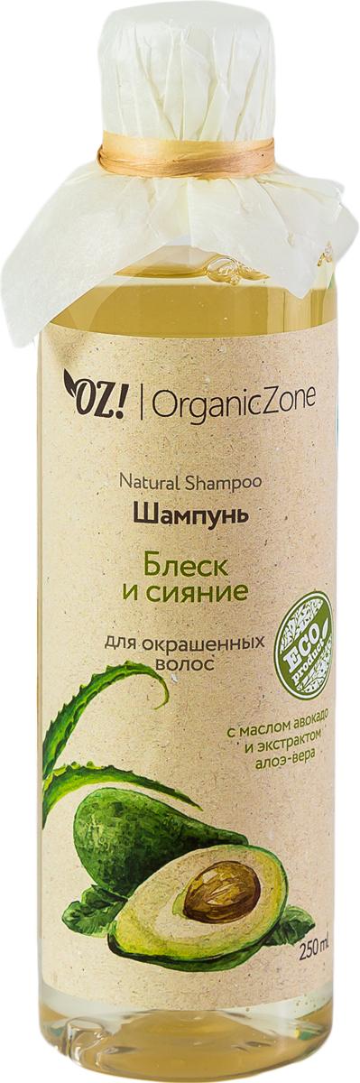 OrganicZone Шампунь для окрашенных волос Блеск и сияние, 250 мл4665301124273Масло авокадо бережно сохраняет цвет окрашенных волос, питает и увлажняет, снабжая волосы важнейшими компонентами и заметно улучшая внешний вид. Экстракт алоэ вера возращает волосам блеск и избавляет от ломкости и тусклости. Витамины А, С, Е стимулируют кровообращение кожи головы, способствуют укреплению волос от корней до кончиков. Цветочная вода лаванды улучшает структуру волос, усиливает насыщенность цвета и блеск волос.