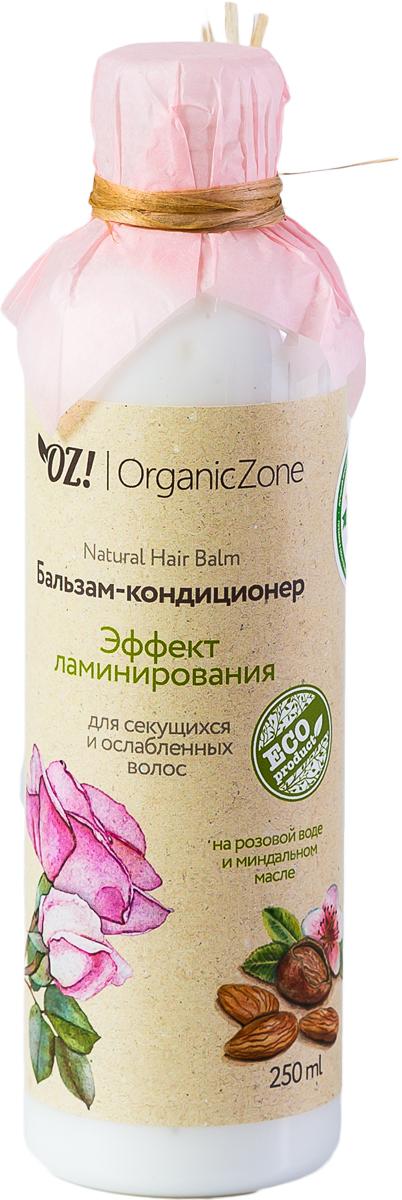 OrganicZone Бальзам для секущихся и ослабленных волос Эффект ламинирования, 250 мл4665301124327Миндальное масло природное средство для ламинирования волос. Проникает в структуру поврежденного волоса, заполняя чешуйки и разглаживая, делая волосы шелковистыми. Цветочная вода розовых лепестков оказывает восстанавливающее действие на кожу волосы, способствуя усилению кровоснабжения, росту и укреплению волос. Протеины шелка дарят волосам ухоженный вид и жизненную силу, питают и увлажняют их. Волосы становятся сильнее. Витамин А и витамин Е дарят локонам блеск, делают их упругими и сильными, стимулируют рост новых волос.
