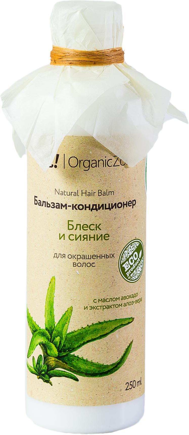 OrganicZone Бальзам для окрашенных волос Блеск и сияние, 250 мл4665301124341Масло авокадо бережно сохраняет цвет окрашенных волос, увлажняет, снабжая волосы важнейшими компонентами и заметно улучшая внешний вид. Экстракт алоэ вера возвращает волосам блеск и избавляет от ломкости и тусклости. Протеины шелка дарят волосам щедрое питание, сияние цвета, надежную защиту и разглаживающий эффект. Цветочные воды розы, полыни, лопуха и сосны восстанавливают и питают окрашенные волосы. Масло ши особенно полезно для окрашенных и химически поврежденных волос, насыщает их ценными микро- и макроэлементами.