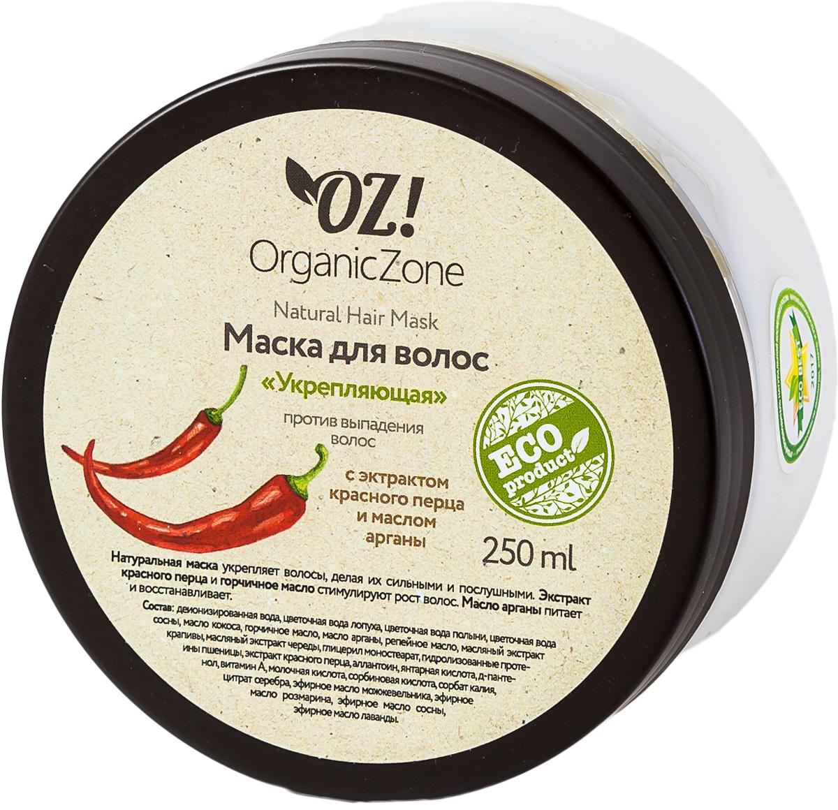 OrganicZone Маска против выпадения волос Укрепляющая, 250 мл дезодоранты organiczone дезодорант