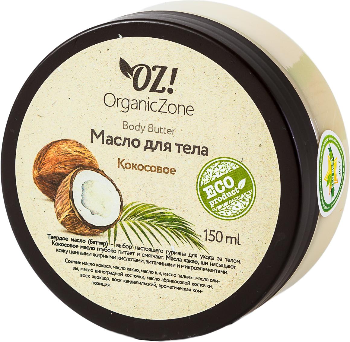 OrganicZone Баттер для тела Кокосовый, 150 мл4665301124556Твердое масло (баттер) - выбор настоящего гурмана для ухода за телом. Кокосовое масло глубоко питает и смягчает. Масла какао, ши насыщают кожу ценными жирными кислотами, витаминами и микроэлементами.