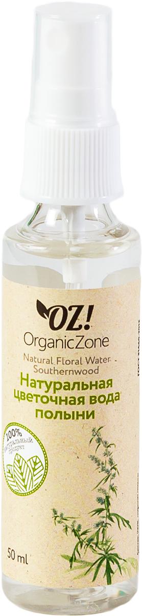 OrganicZone Цветочная вода Полыни, 50 мл4665301124907Натуральная цветочная вода гидролат полыни использует для ухода за жирной проблемной кожей, оказывает бактерицидное действие при воспалении и повреждении кожи, грибке, угревой сыпи. Регулирует секрецию сальных желез. Ускоряет заживление ран и ожогов, успокаивает кожу после бритья, пилинга и эпиляции. Обладает антиоксидантным действием. Подходит для ухода за жирными волосами, позволяет реже мыть голову. Придает блеск волосам, предупреждает выпадение волос, стимулирует их рост.