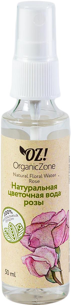OrganicZone Цветочная вода Розы, 50 мл organiczone цветочная вода розмарина 50 мл