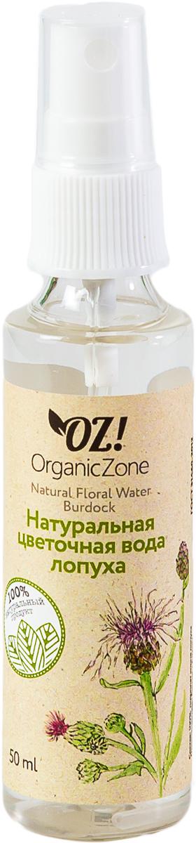 OrganicZone Цветочная вода Лопуха, 50 мл organiczone цветочная вода розмарина 50 мл