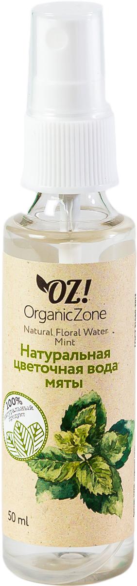 OrganicZone Цветочная вода Мяты, 50 мл4665301124938Натуральная цветочная вода гидролат мяты используется для ухода за волосами, а также кожей лица и тела. Производит тонизирующее действие, оказывает эффект лифтинга. Сужает поры, придает гладкость коже, освежает, помогает легче переносить жару. Компрессы с гидролатом мяты рекомендуются при лечении акне. Способствует восстановлению кожи после ожога, снимает зуд и воспаление при аллергических реакциях, укусах насекомых. Обладает увлажняющими и питающими кожу свойствами. Является прекрасной альтернативой термальной воды. Отлично подходит для ухода за жирной, склонной к воспалениям кожей.