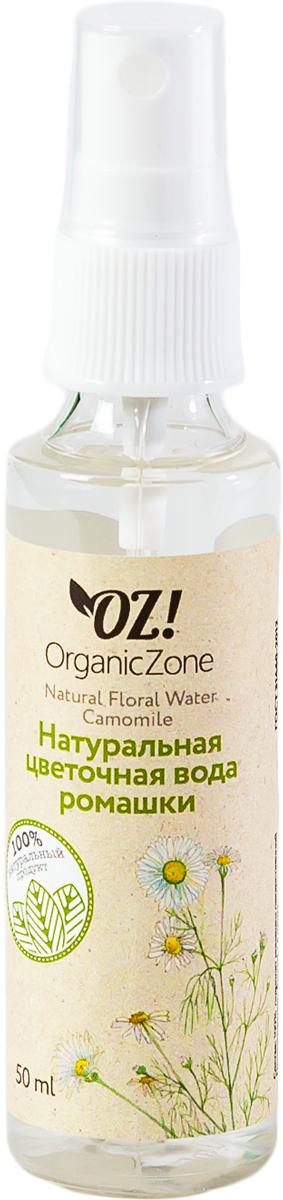 OrganicZone Цветочная вода Ромашки, 50 мл4665301124969Натуральная цветочная вода гидролат ромашки лекарственной успокаивает, заживляет, снимает раздражение и покраснение кожи, склонной к аллергическим реакциям, подходит для ухода за чувствительной и детской кожей. Обладает регенерирующими, смягчающими и разглаживающими свойствами. Используется для очищения чувствительной кожи. Является природным антисептиком, обладает противовоспалительными и вяжущими свойствами. Наполняет жизненной силой сухие и поврежденные волосы, успокаивает раздраженную кожу головы. Является признанным средством для придания блеска, мягкости и силы волосам.