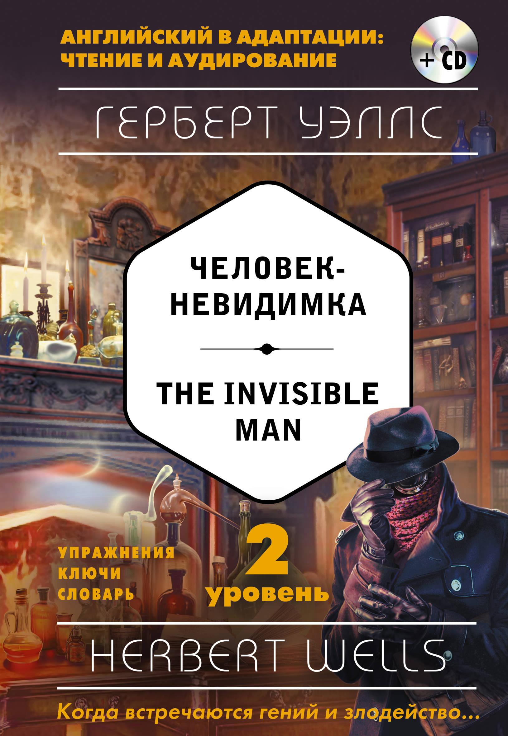Герберт Уэллс The Invisible Man / Человек-невидимка. 2-й уровень (+ CD) the invisible man level 5 cd
