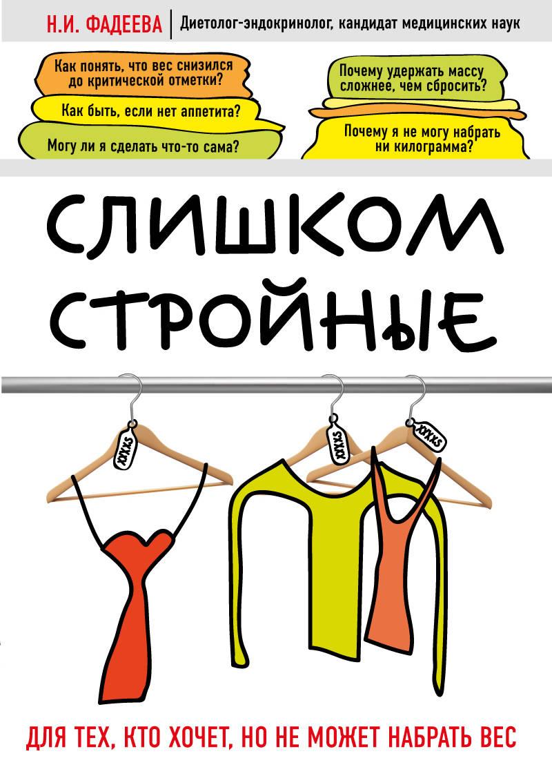 Слишком стройные. Книга для тех, кто хочет, но не может набрать вес, Н. И. Фадеева