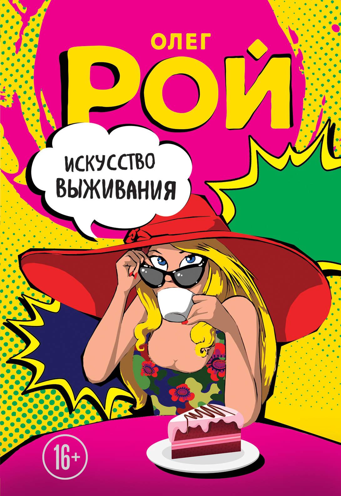 Олег Рой Искусство выживания ю и крашевский красная пара