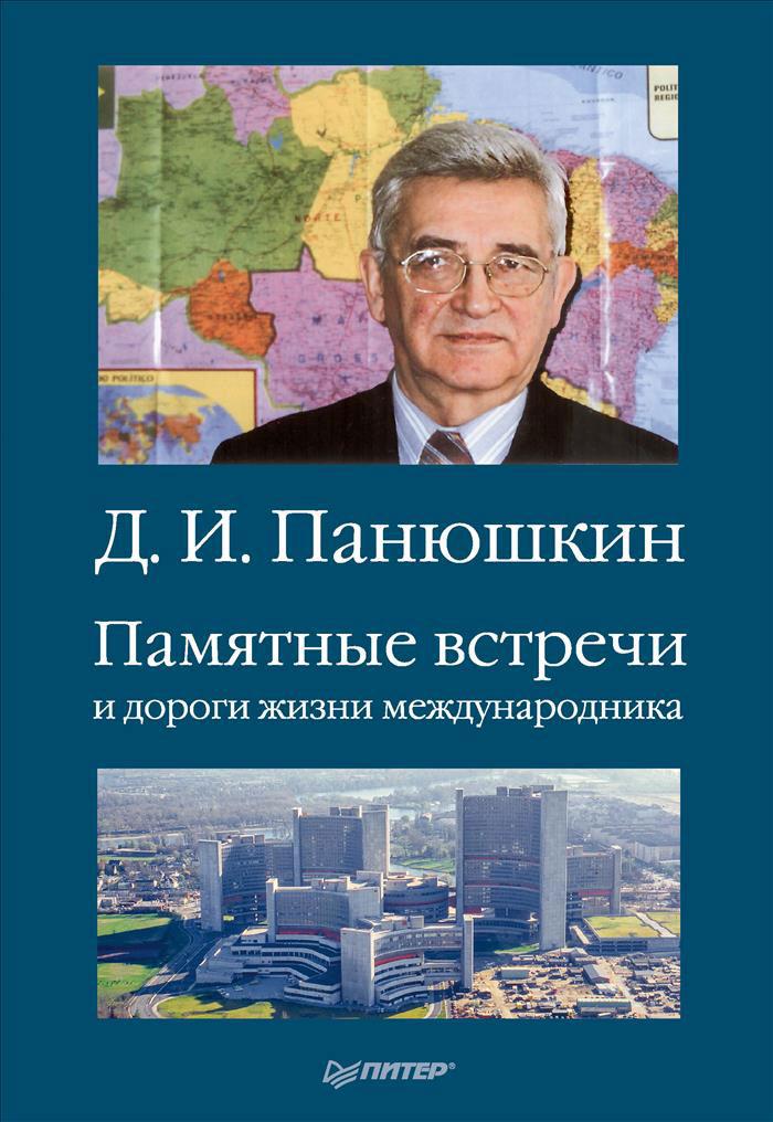 Д. И. Панюшкин Памятные встречи и дороги жизни международника